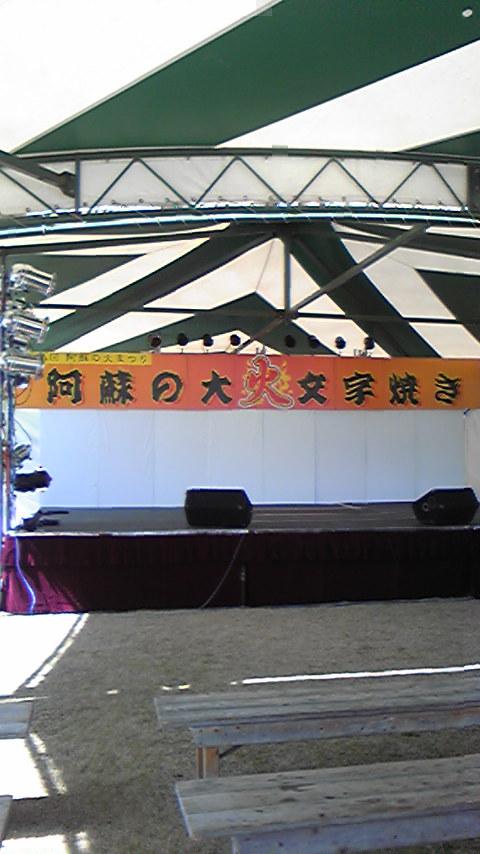 阿蘇の火祭り