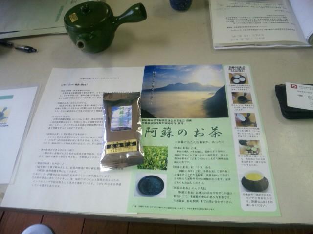 阿蘇のお茶