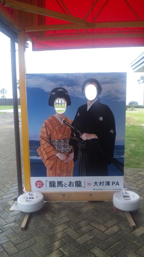 長崎の地へ