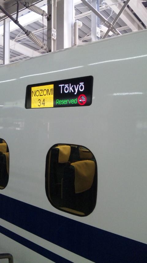 いざ大阪へ!