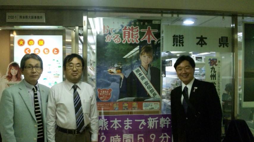熊本県大阪事務所