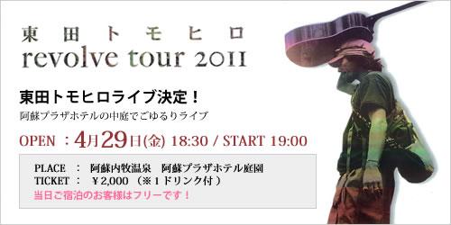 Live2011